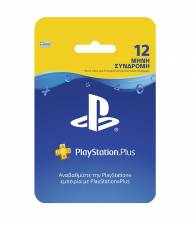 Playstation Plus 12 Μήνες - Prepaid Card (Serial Only)